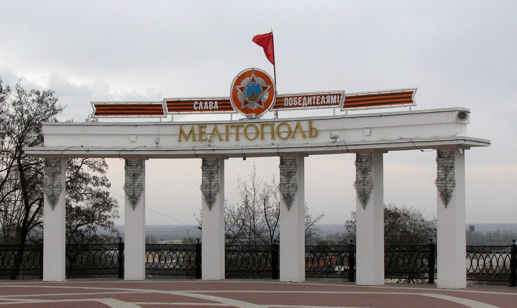 Триумфальная арка, Мелитополь