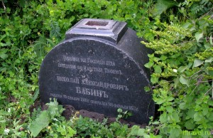 Церковь Спаса Преображенья, надгробье Бабина