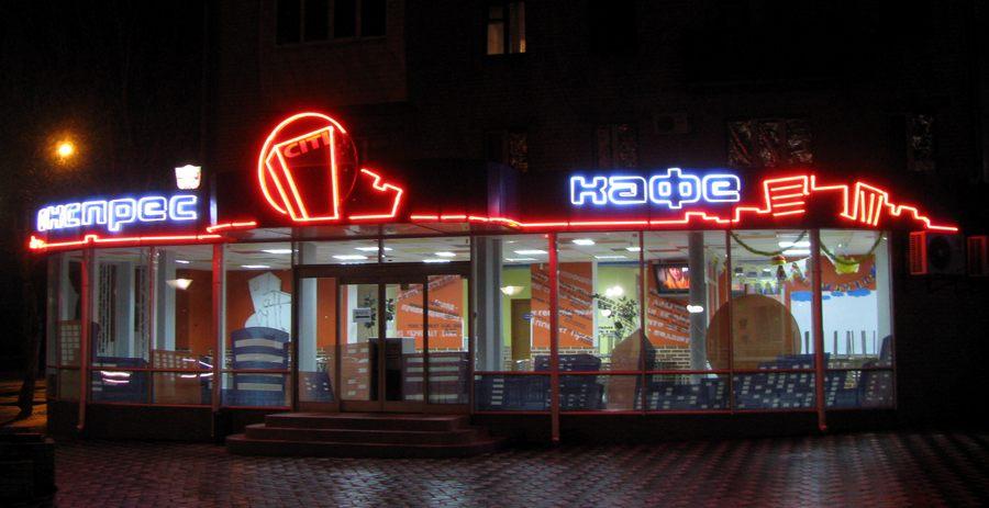 Кафе Сити, Мелитополь