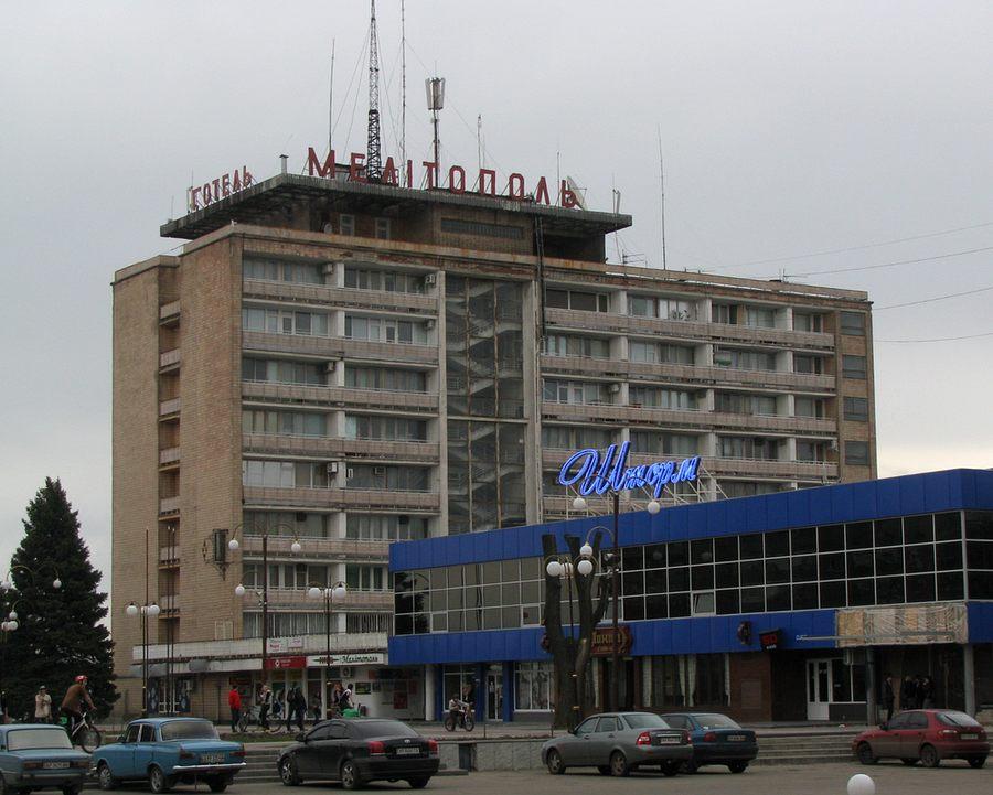 Мелитополь, гостиница Мелитополь (и это не тавтология!)
