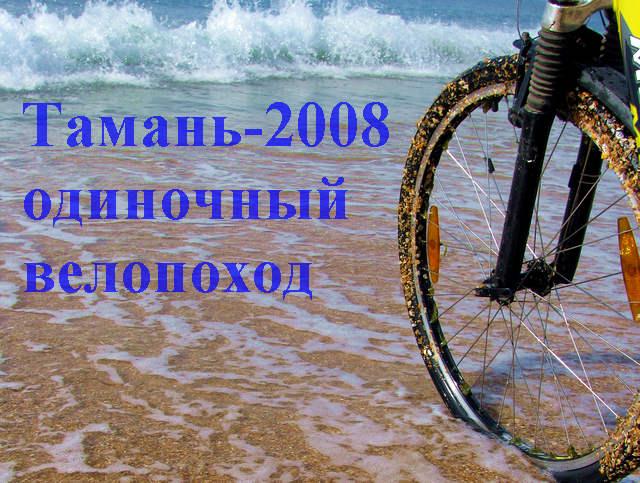 Отчет о Таманском велопоходе 2008