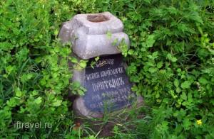 Надгробье барона Притвица (с. Преображенье)