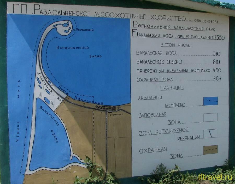 Карта Бакальской косы