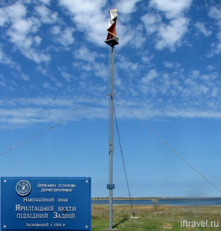 Навигационный знак Ярилкацкой бухты