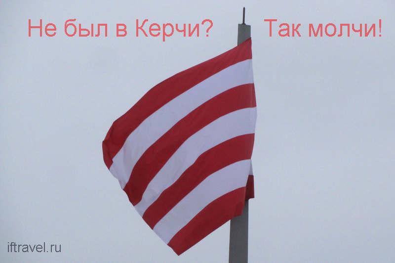 Флаг г. Керчь