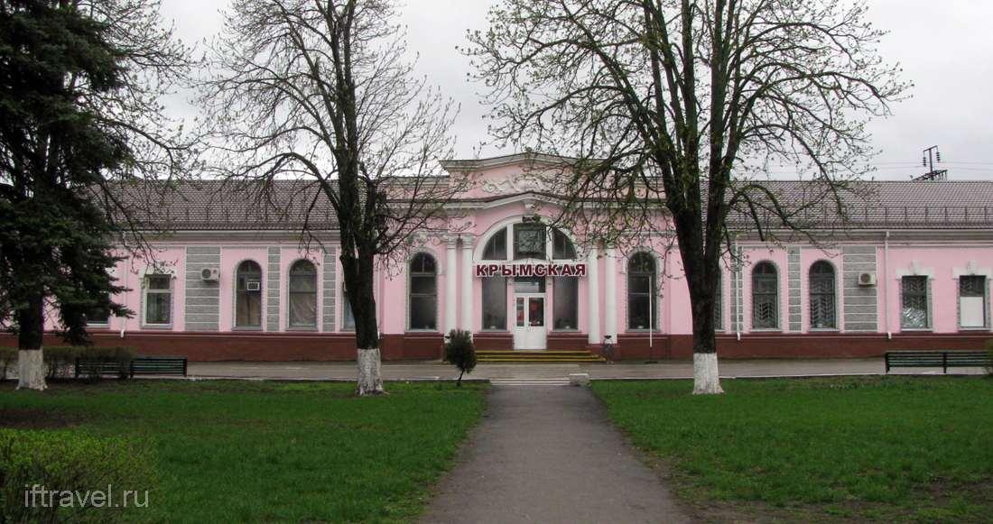 Железнодорожная станция Крымская