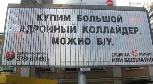 Рекламный щит, Екатеринбург
