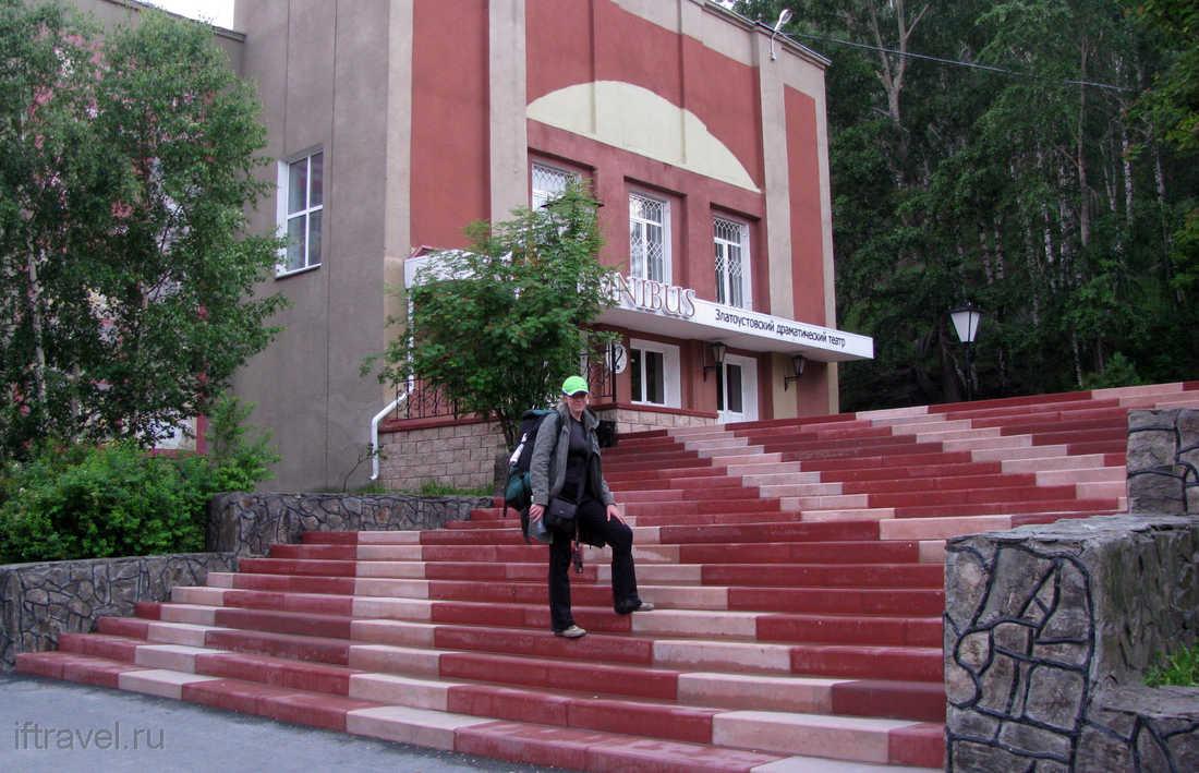 Драмтеатр, г. Златоуст
