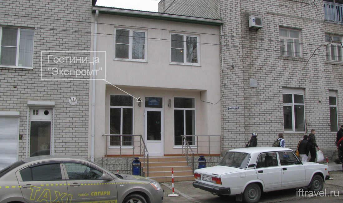 """Гостиница """"Экспромт"""", Новороссийск"""