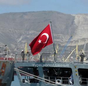 Турецкоподданные