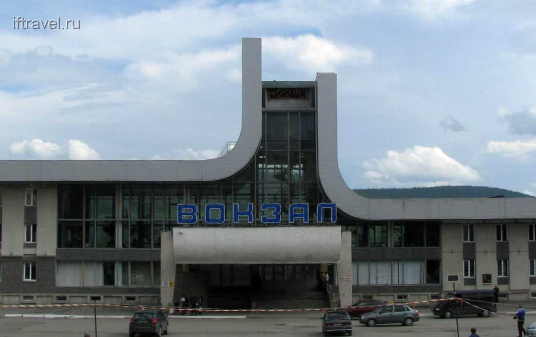Вокзал г. Златоуста