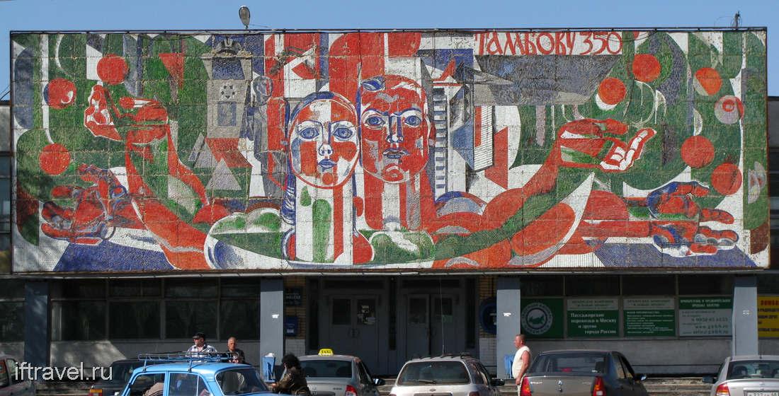 """Тамбовский автовокзал """"новый"""""""