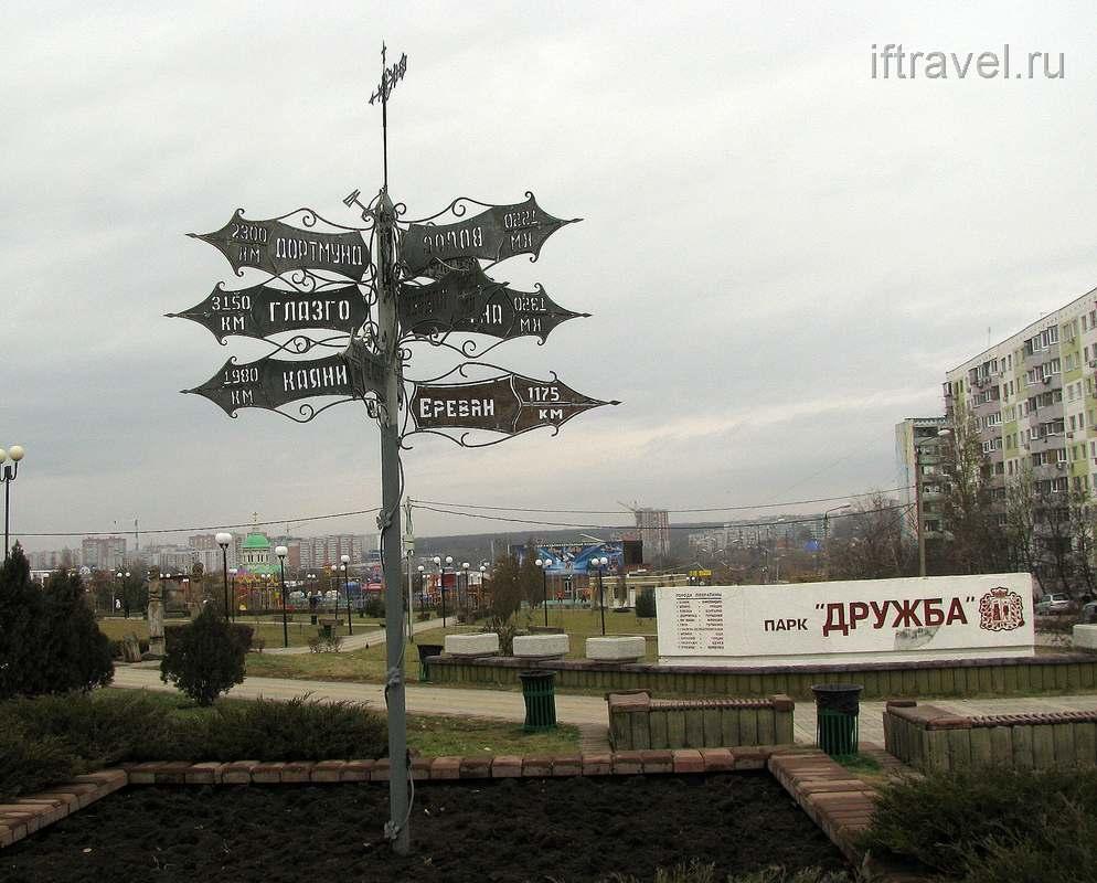 Ростов-на-Дону, Парк Дружбы