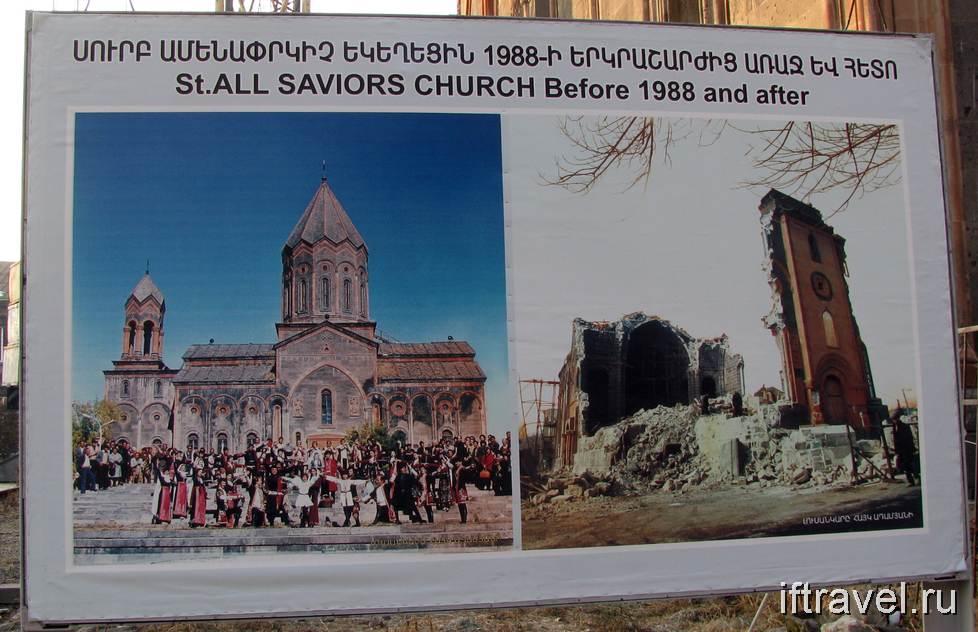Храм до и после землетрясения, плакат