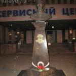 Изобретатель радио Попов