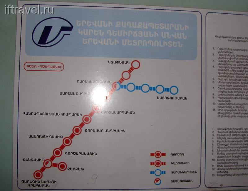 Карта Ереванского метро