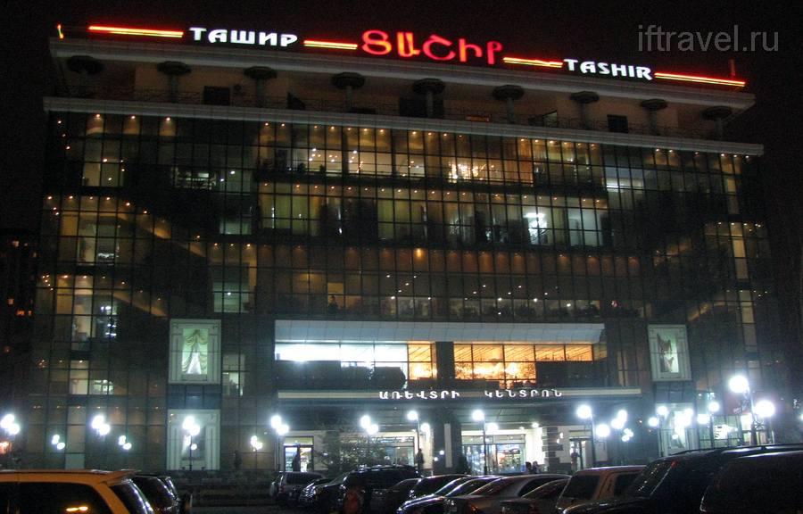 """Торговый центр """"Ташир"""", Ереван"""