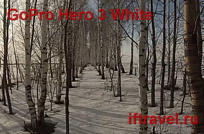 Пример с камеры GoPro Hero 3 White