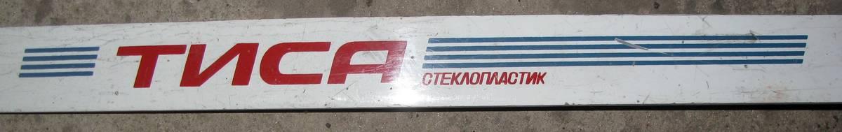Надпись на передней части лыжи