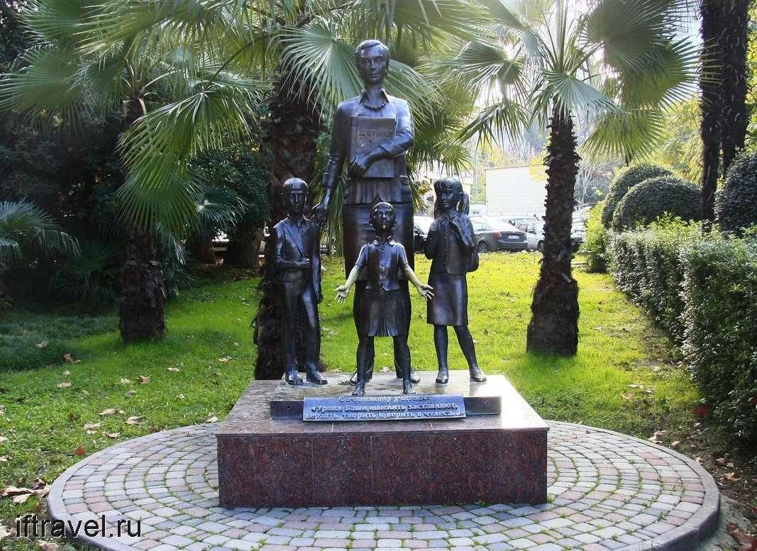 Памятник Сочинскому учителю