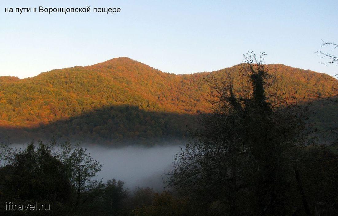 На пути к пещере: туман