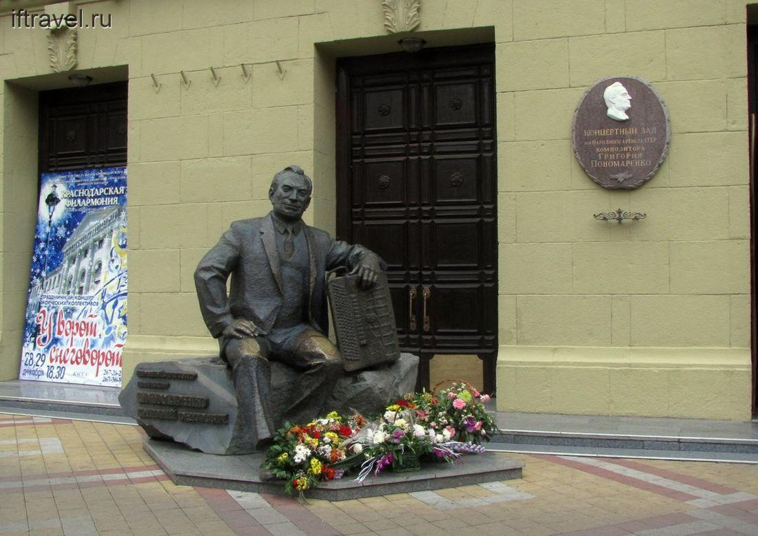 Памятник композитору Григорию Пономаренко возле Краснодарской филармонии