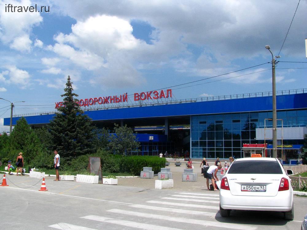 Анапа, вокзал