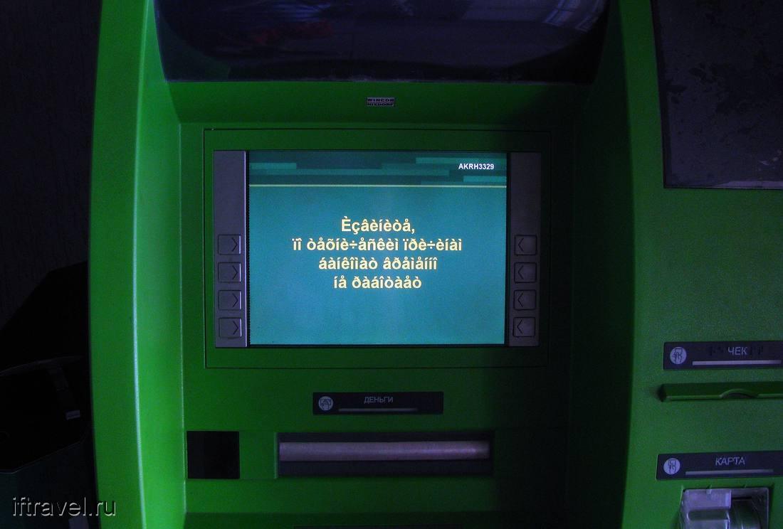 Инопланетный банкомат