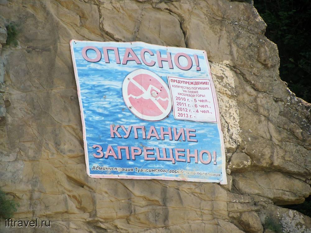 Плакат на Киселевой скале