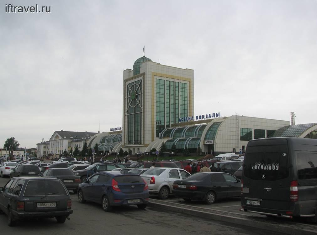Астана, вокзал