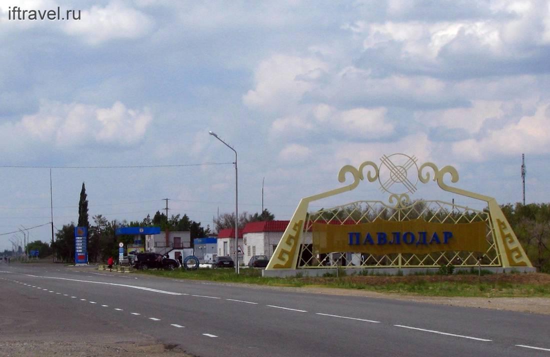 Покидаем Павлодар