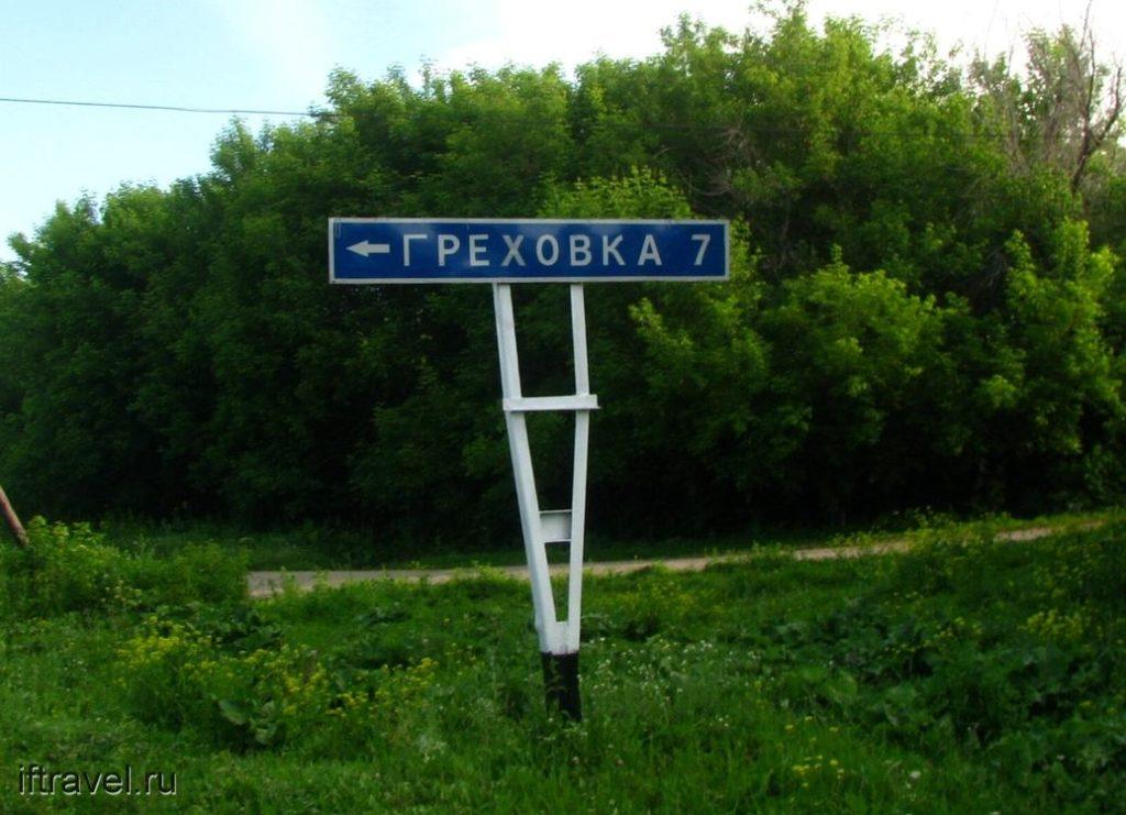 Подозрительная какая-то деревня...