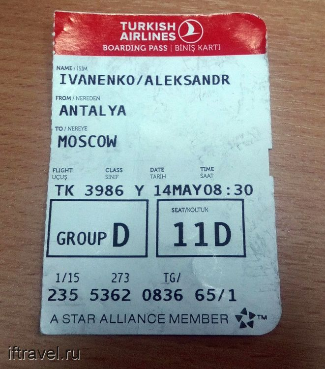 Посадочный талон Turkish Airlines